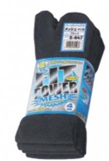 S-647 フィットパワーメッシュ ブラック指 4P