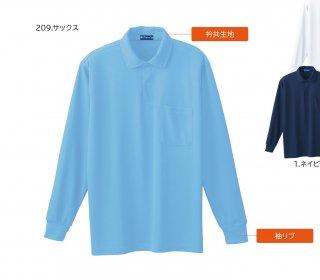 50120 長袖ポロシャツ(胸ポケット付き)