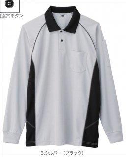 A-3378長袖ポロシャツ