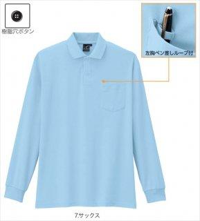 AS-258制電・防透・消臭長袖ポロシャツ