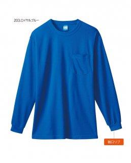 50122 長袖Tシャツ(胸ポケット付き)