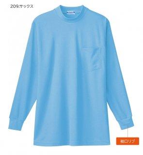 50128 長袖ローネックTシャツ(胸ポケット付き)