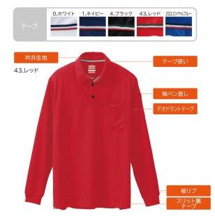 50130 長袖ポロシャツ(胸ポケット付き)