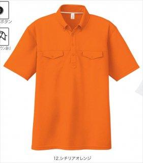 AS-557消臭・吸汗速乾半袖BDポロシャツ