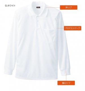 50390 長袖ポロシャツ(胸ポケット付き)