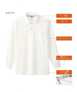 50540 長袖ポロシャツ(胸ポケット付き)