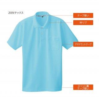 50547 半袖ポロシャツ(胸ポケット付き)