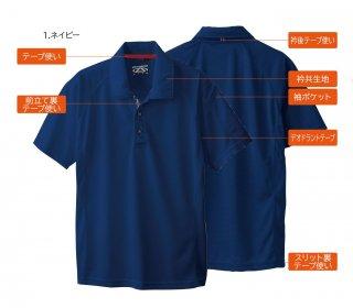 50557 半袖ポロシャツ