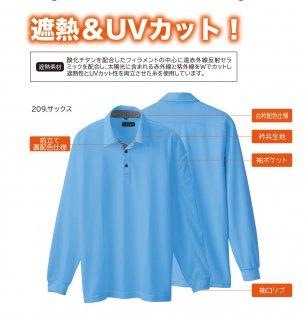 50560 長袖ポロシャツ