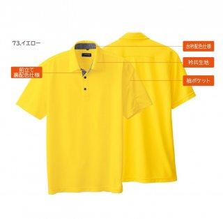 50567 半袖ポロシャツ