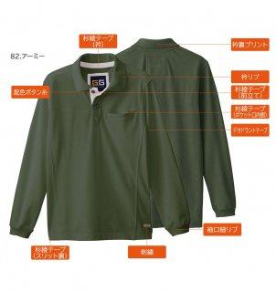50570 長袖ポロシャツ(胸ポケット付き)