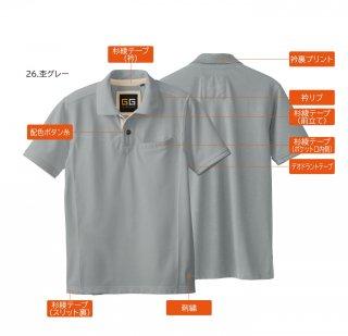50577 半袖ポロシャツ(胸ポケット付き)
