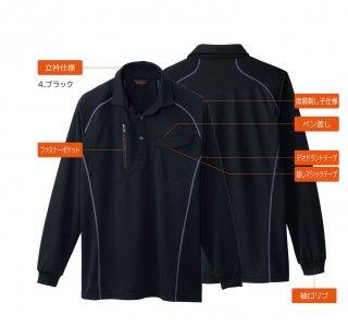 50580 長袖ポロシャツ(胸ポケット付き)