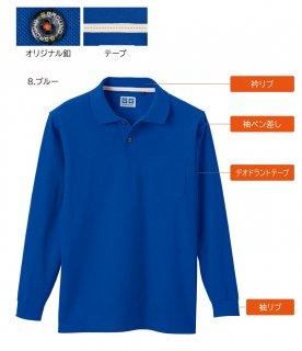 50590 長袖ポロシャツ(胸ポケット付き)