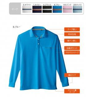 50720 長袖ポロシャツ(胸ポケット付き)