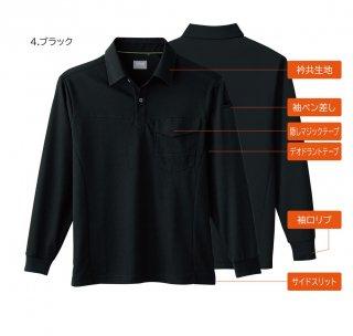 50960 長袖ポロシャツ(胸ポケット付き)