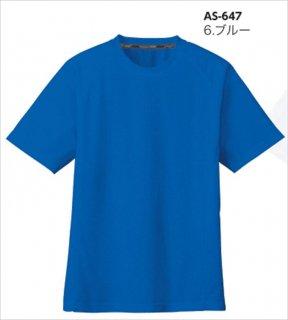 AS-647吸汗速乾半袖Tシャツ