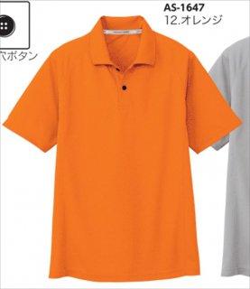 AS-1647吸汗速乾半袖ポロシャツ