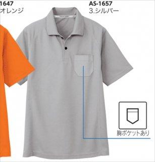AS-1657吸汗速乾半袖ポロシャツ