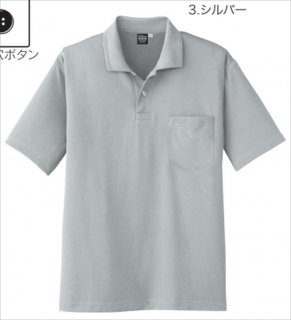 A-1667冷感・吸汗速乾半袖ポロシャツ