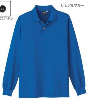A-1668冷感・吸汗速乾長袖ポロシャツ
