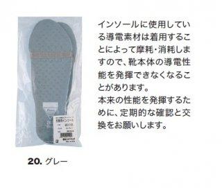 85112S 85112用入れ替え制電インソール