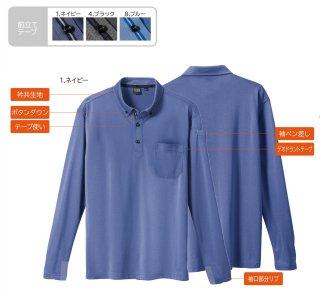 7045-50 長袖ポロシャツ(胸ポケット付き)