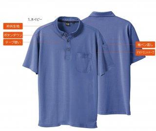 7045-51 半袖ポロシャツ(胸ポケット付き)
