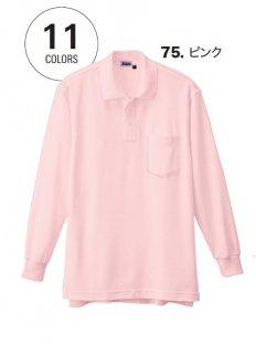 6175長袖ポロシャツ
