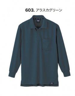 6121長袖ポロシャツ