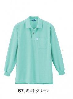 6155長袖ポロシャツ