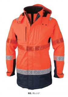 801高視認防水防寒コート