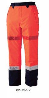 800高視認防水防寒パンツ