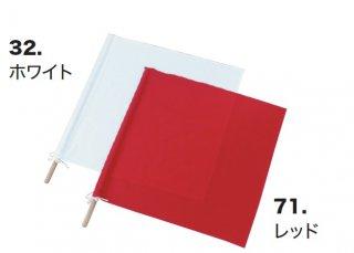 18733信号手旗(棒付)