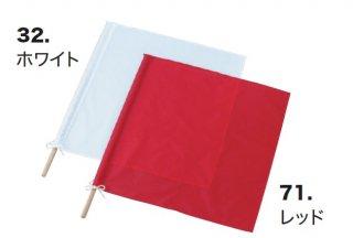 18732信号手旗(棒付)