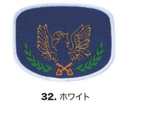 18570ワッペン(A-1)