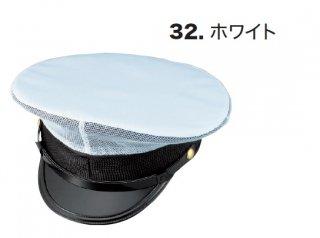 18521制帽カバー(綿ギャバメッシュ)