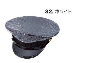 18523制帽カバー(透明ビニール)