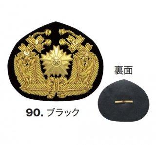 18538帽章 モール三枚葉(交中入れ)