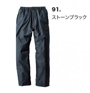 550防水防寒パンツ