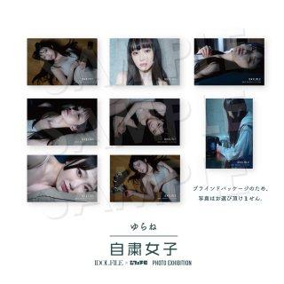 IDOL FILE 自粛女子|ランダムポストカード[ゆらね(じゅじゅ)]