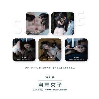IDOL FILE 自粛女子|ランダム缶バッジ[ゆらね(じゅじゅ)]