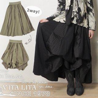 VITA LITA(ヴィータリータ)パラシュート素材切り替えバルーンロングスカート