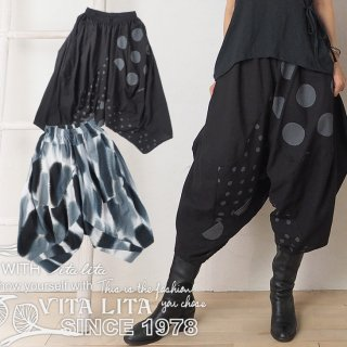 VITA LITA(ヴィータリータ)ドット/染めサルエルパンツ