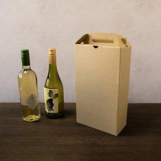 ワンタッチボトルケース2本箱クラフト