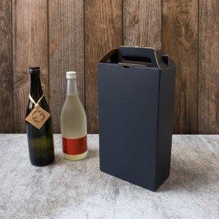 ワンタッチボトルケース2本箱ブラック