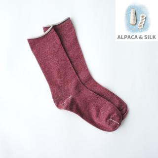 【季節の変わり目 冷え対策に】アルパカシルクのゴムなし靴下(ユニセックス) アズキ