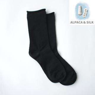 【季節の変わり目 冷え対策に】アルパカシルクのゴムなし靴下(ユニセックス) ブラック