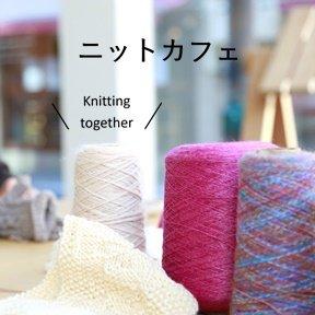 はじめての編み物応援セット