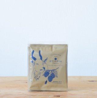 コーヒーバッグ<br>エチオピアイルガチェフェ